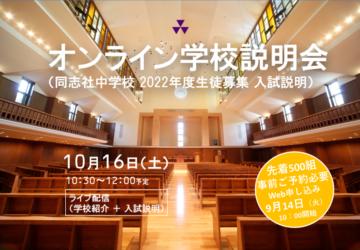 20210913オンライン学説TOP画像main