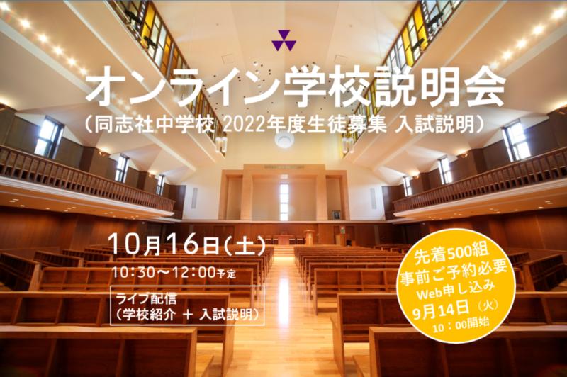 オンライン学校説明会(入試説明)【9/14予約受付開始】