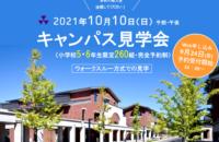 20211010-TOP画像main