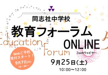 20210925教育フォーラムONLINE5_TOP画像