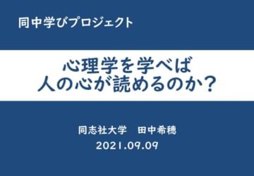 同中学びプロジェクト_心理学_2021.09.09_ページ_01